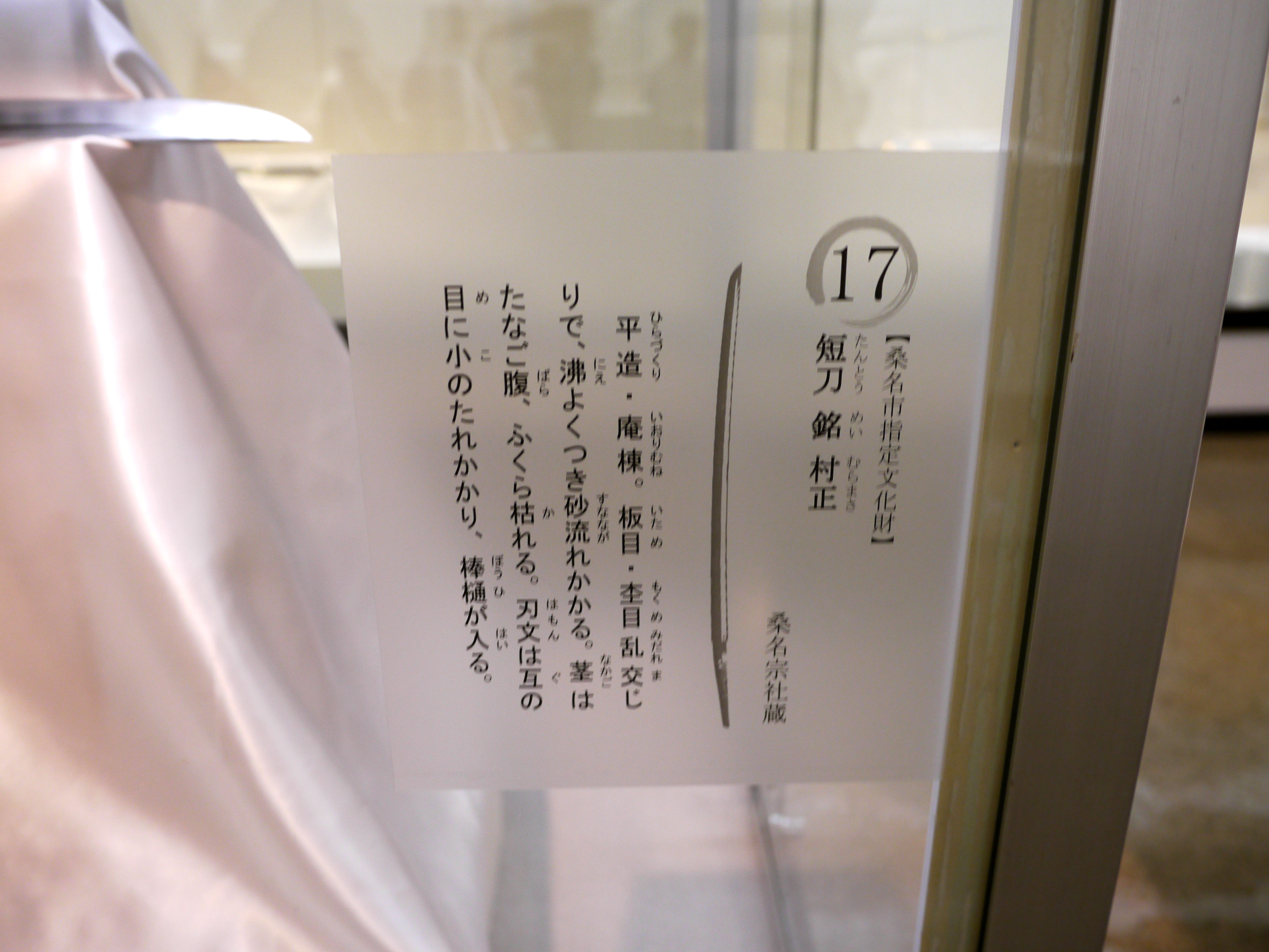 muramasa11