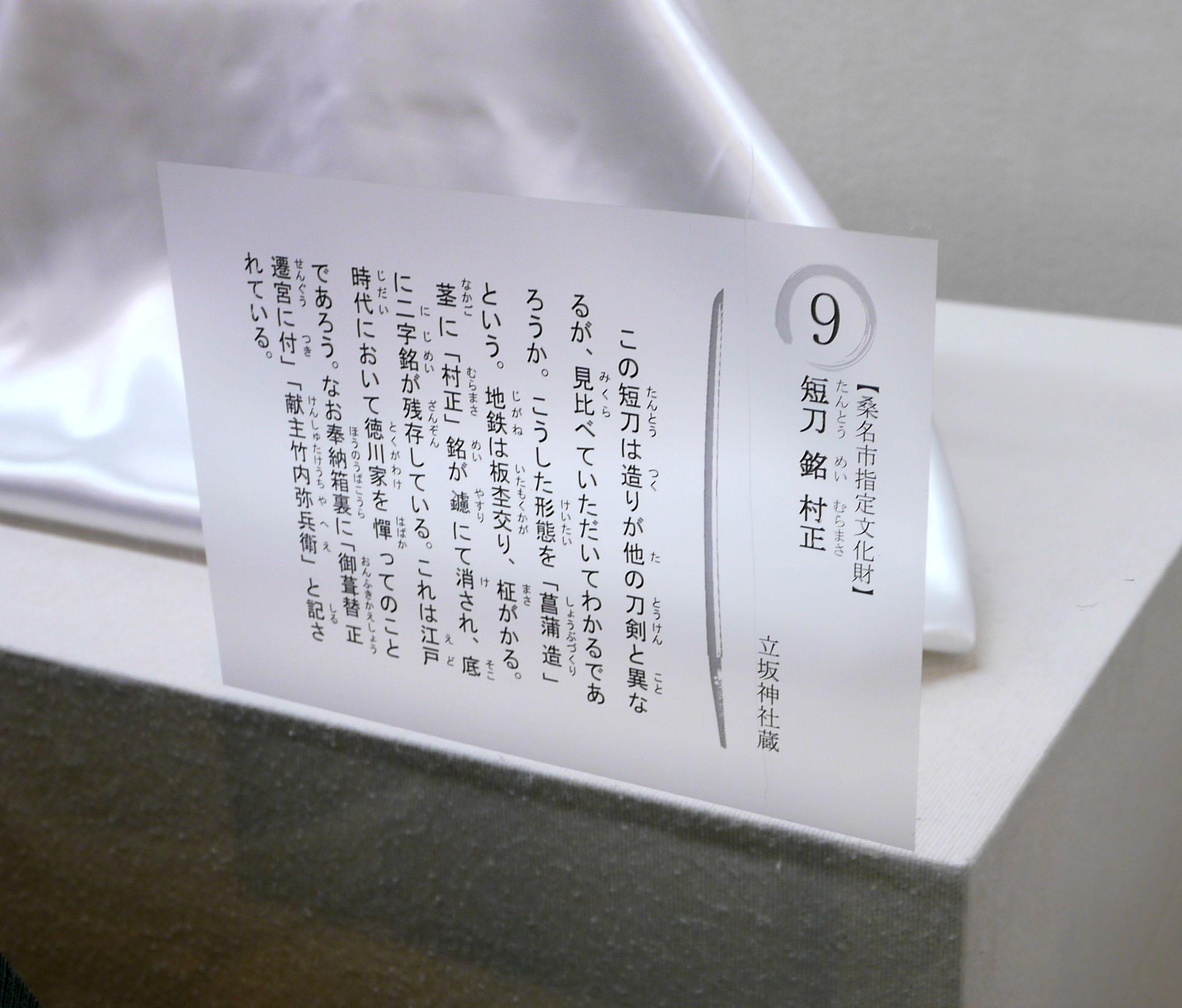 muramasa201