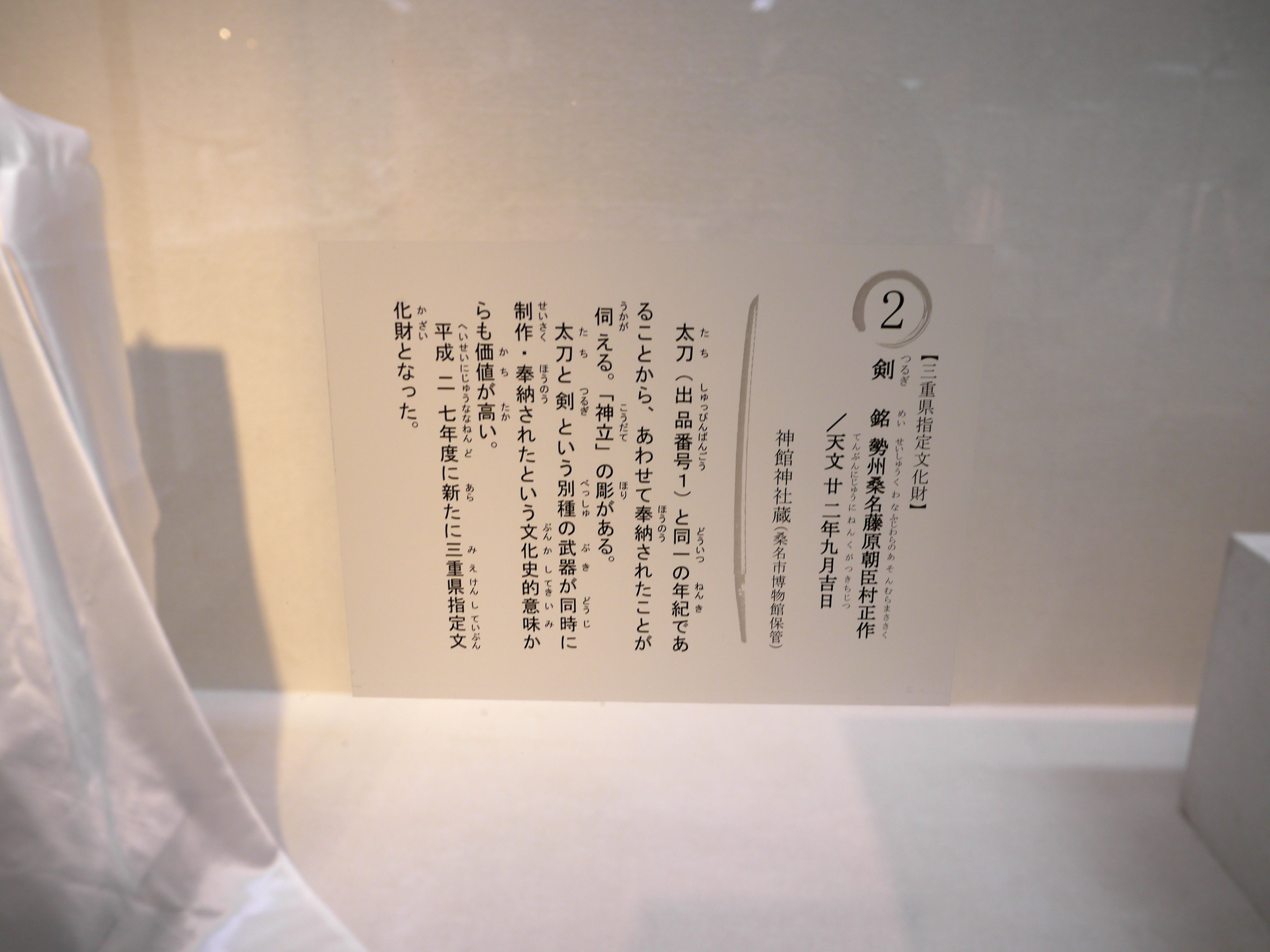 muramasa21