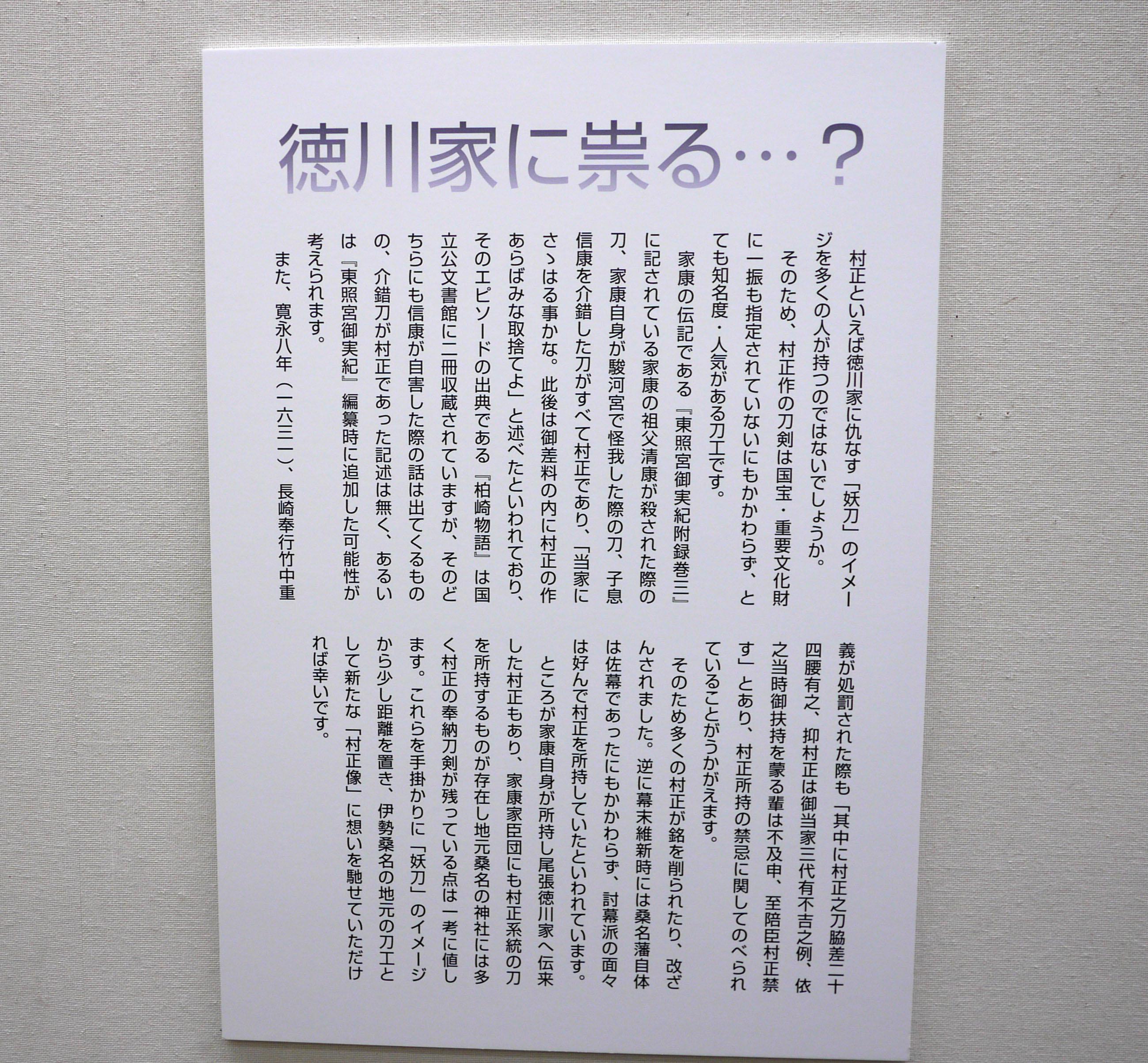 muramasa26