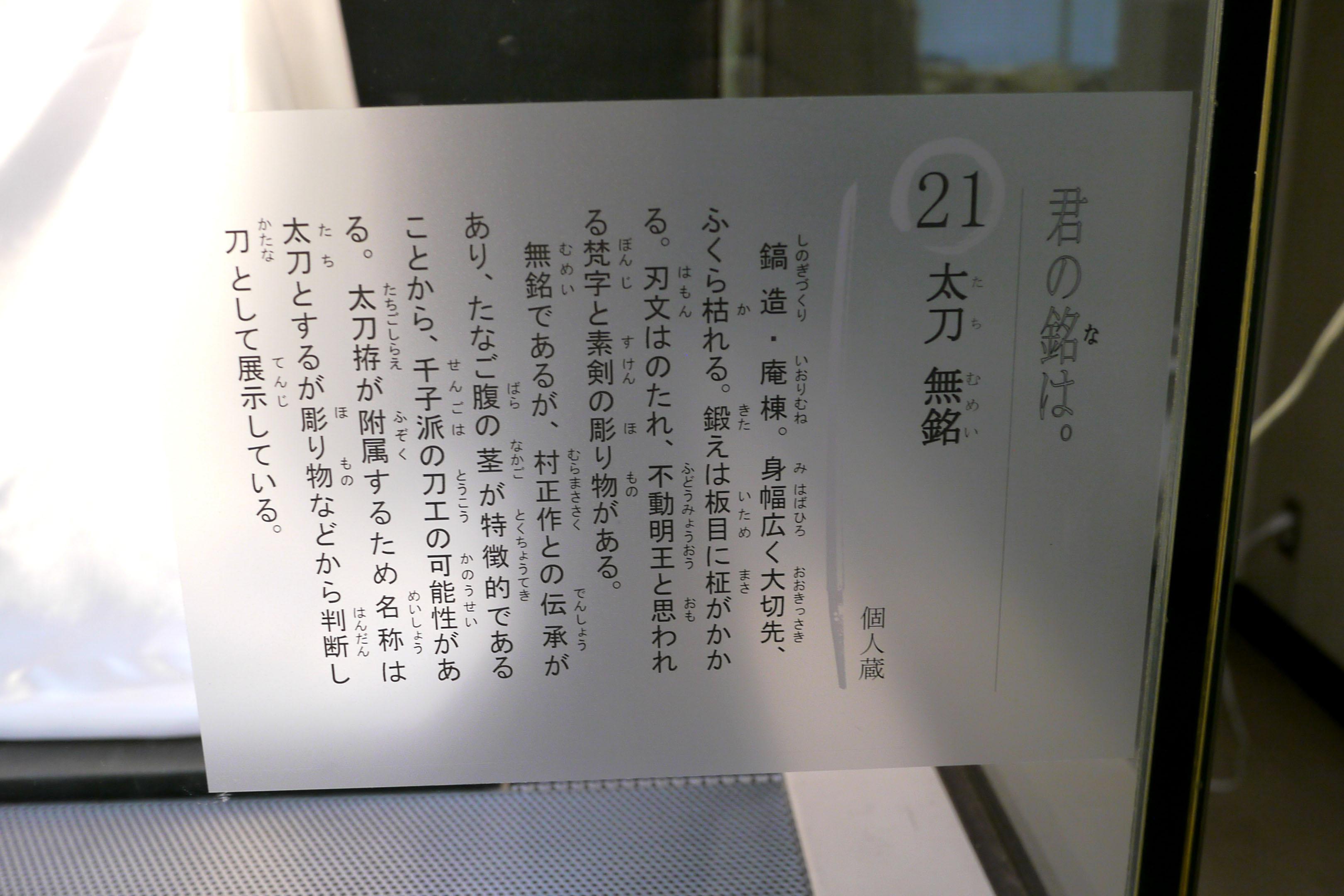 muramasa301