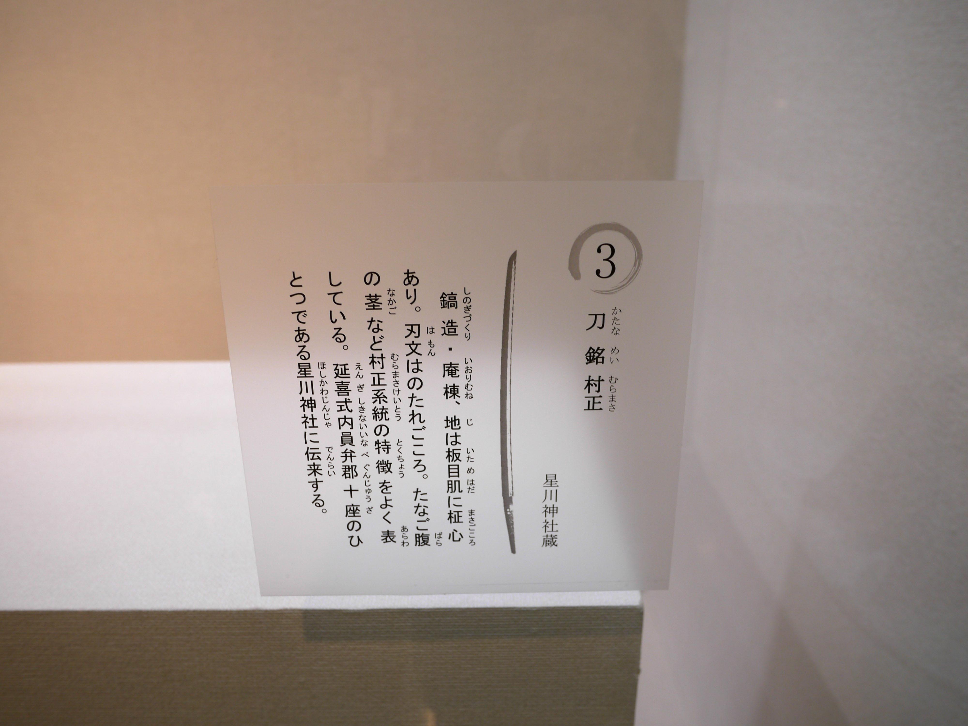 muramasa31