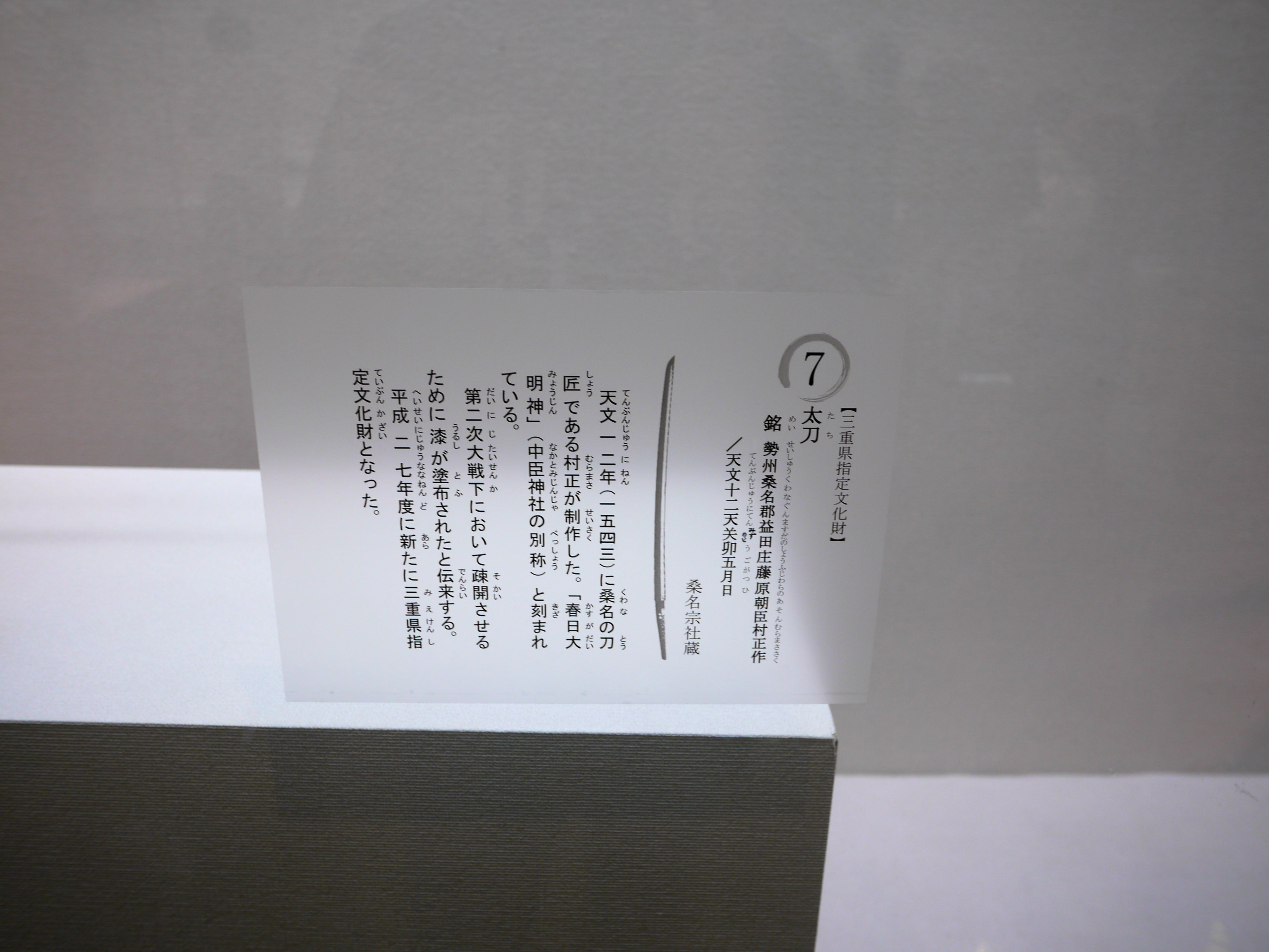 muramasa41