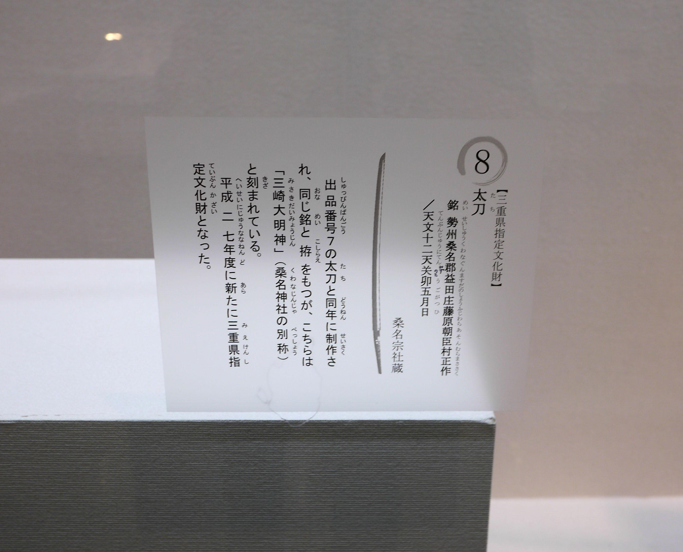 muramasa51
