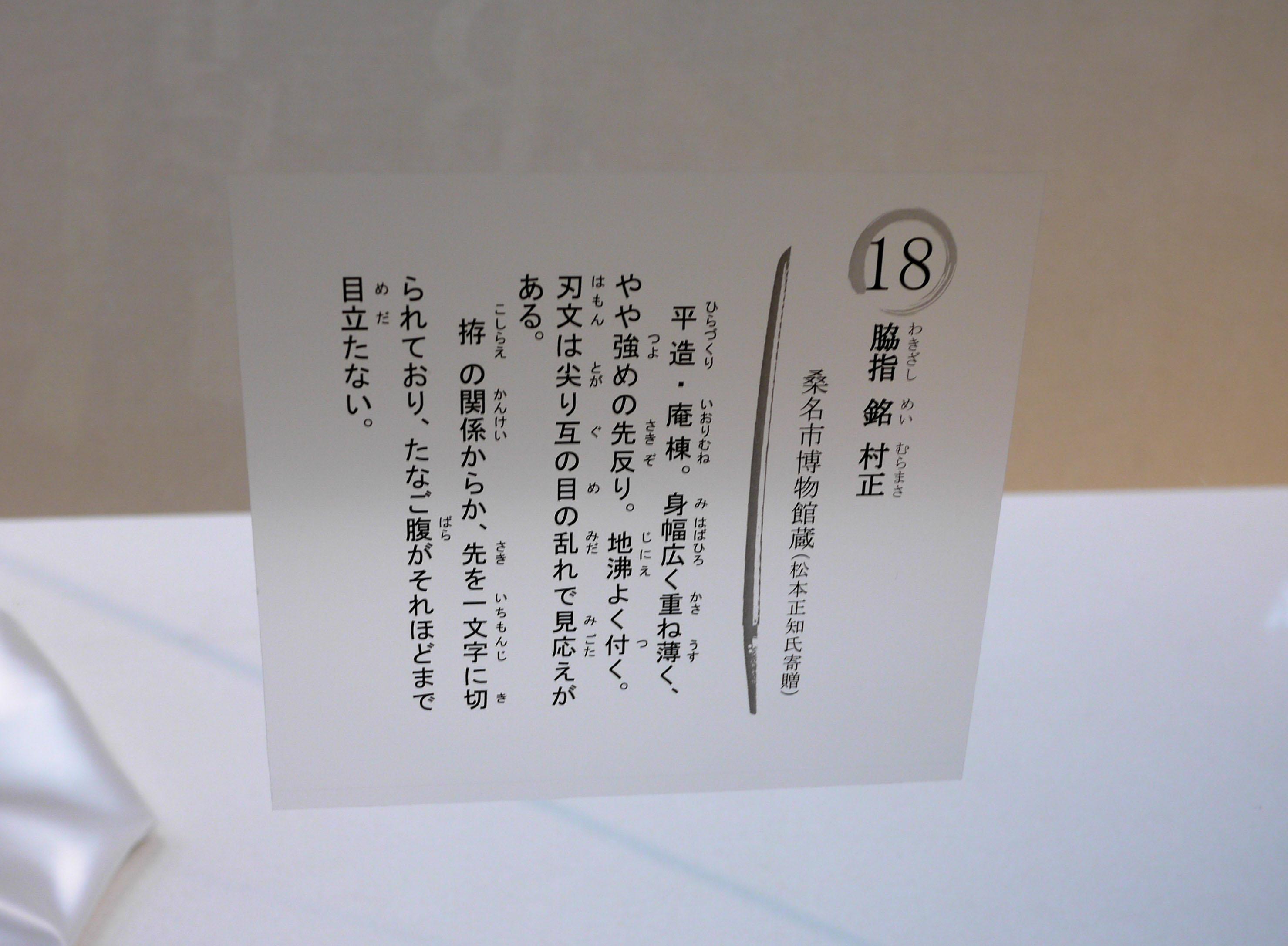 muramasa62