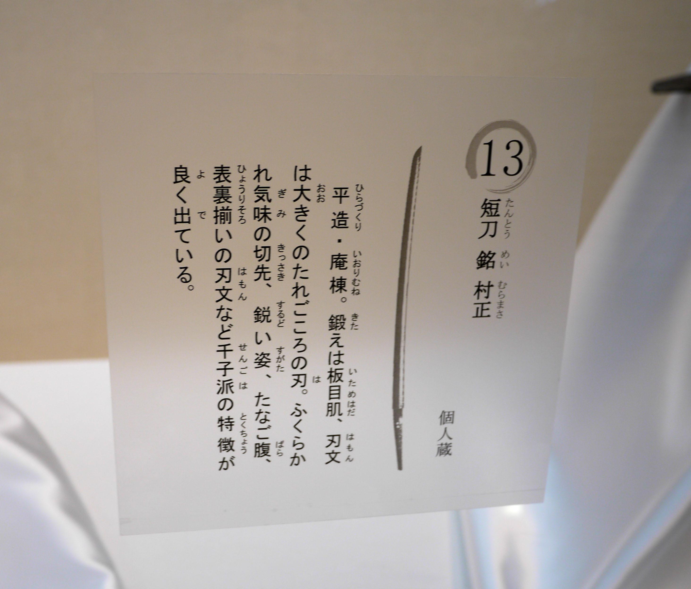 muramasa71