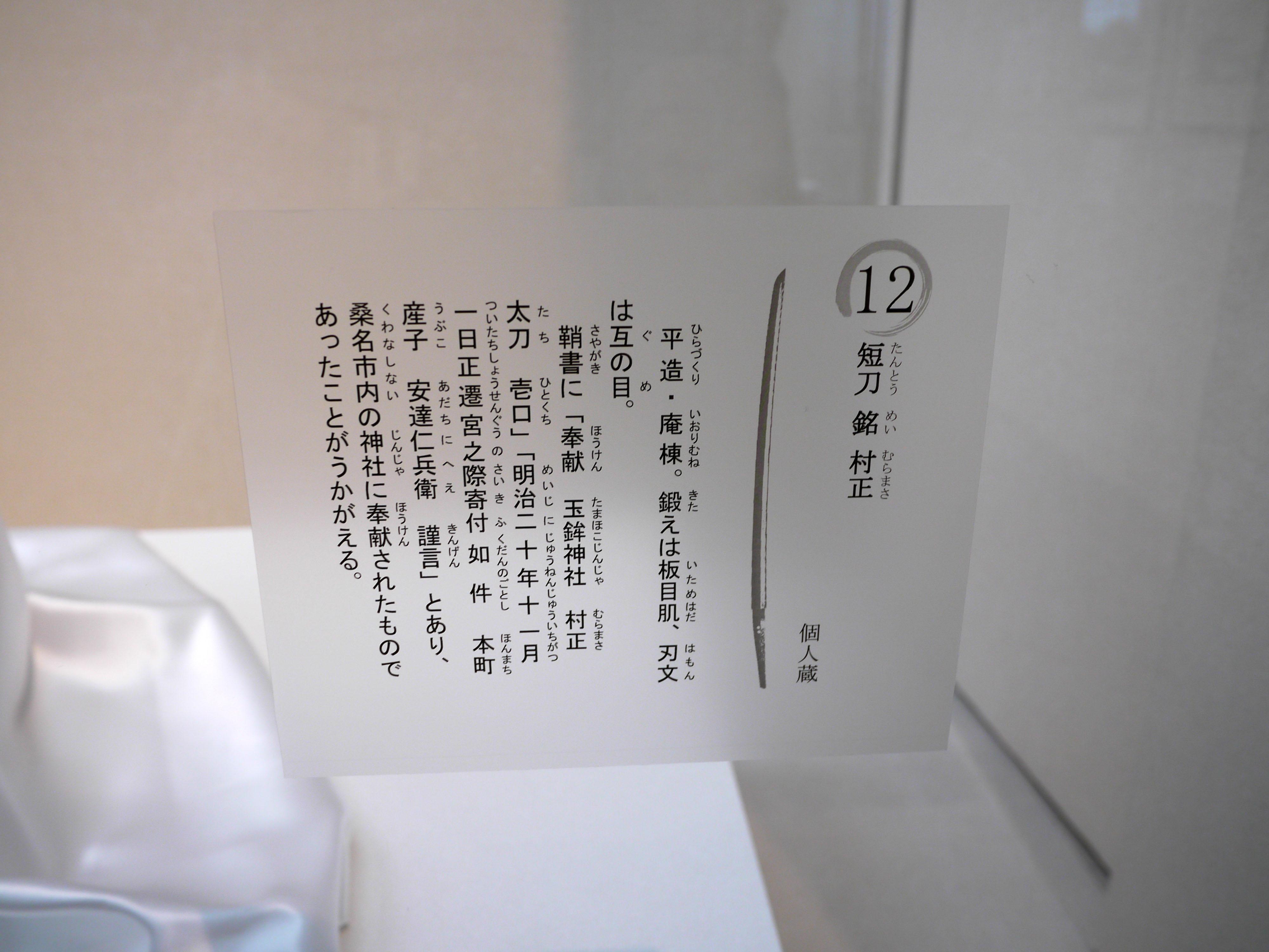 muramasa81