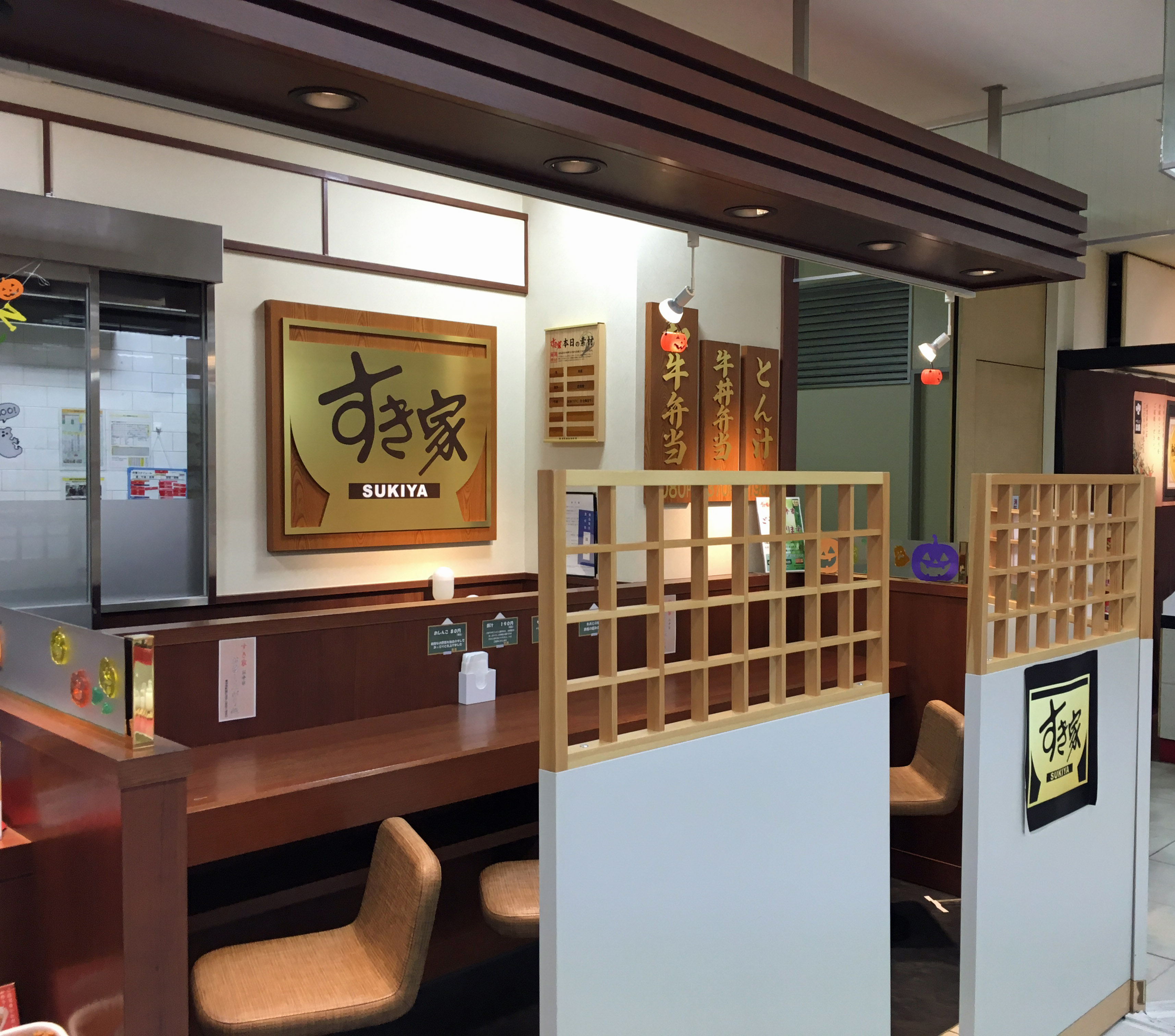 1000sukiya2