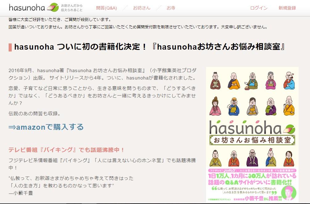 hasunoha