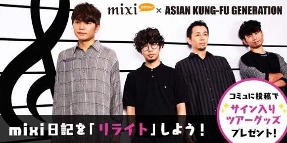 mixi3