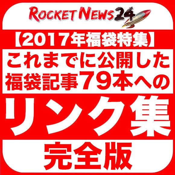 2017hukubukurokanzen