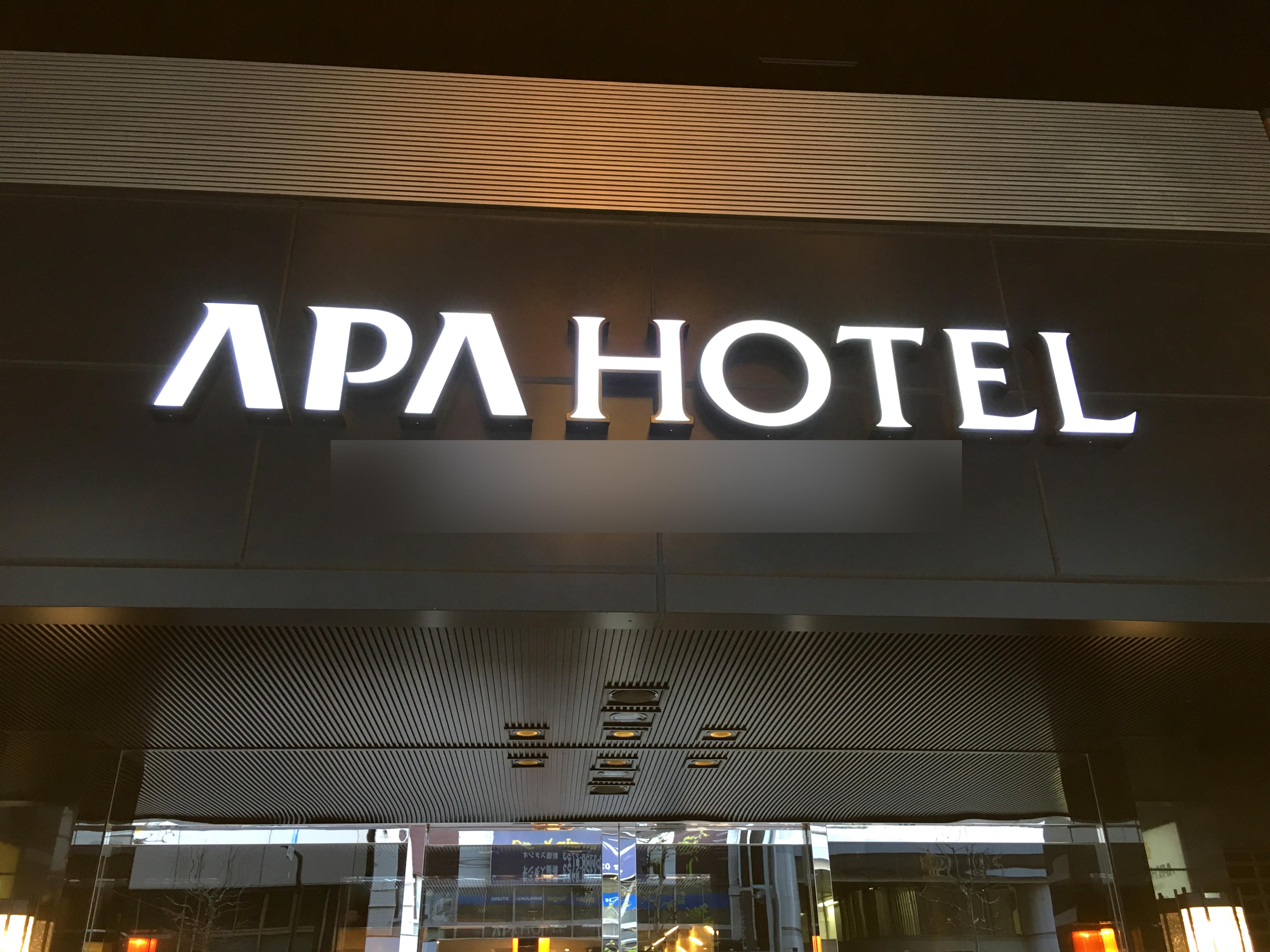 apahotel