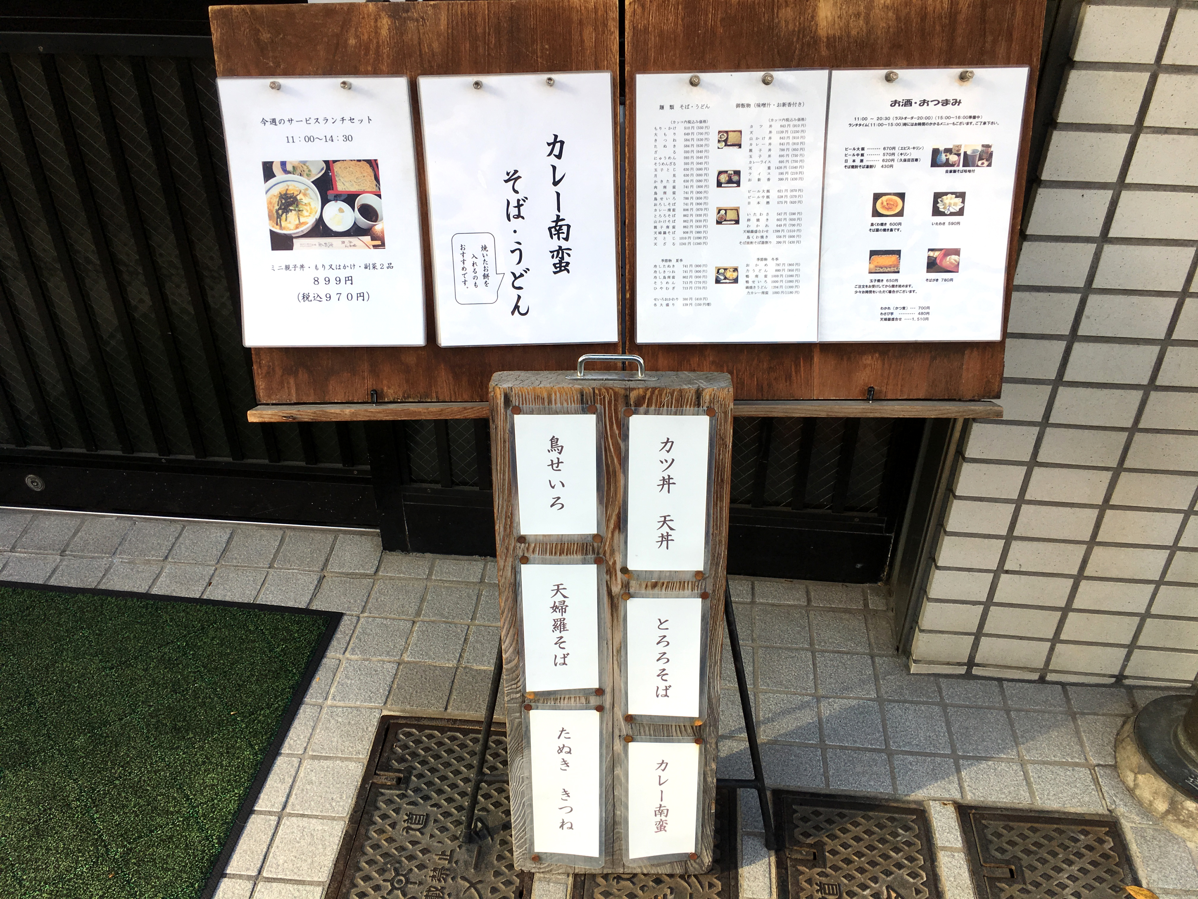 asanoya2
