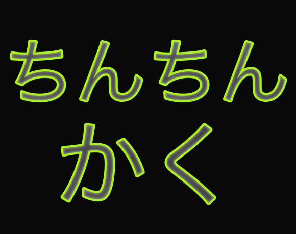 chinchinkaku01