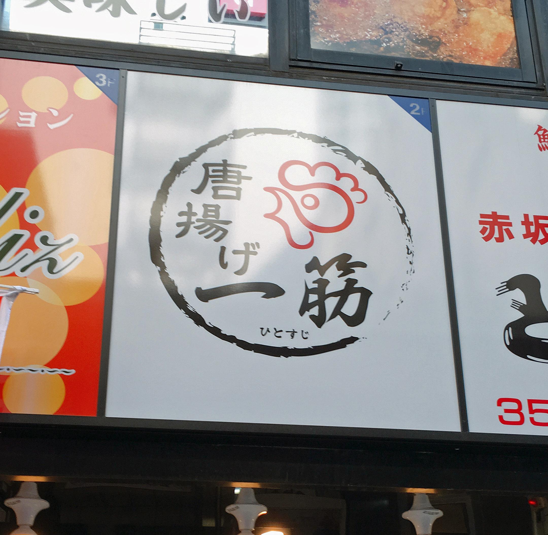 hitosuji2