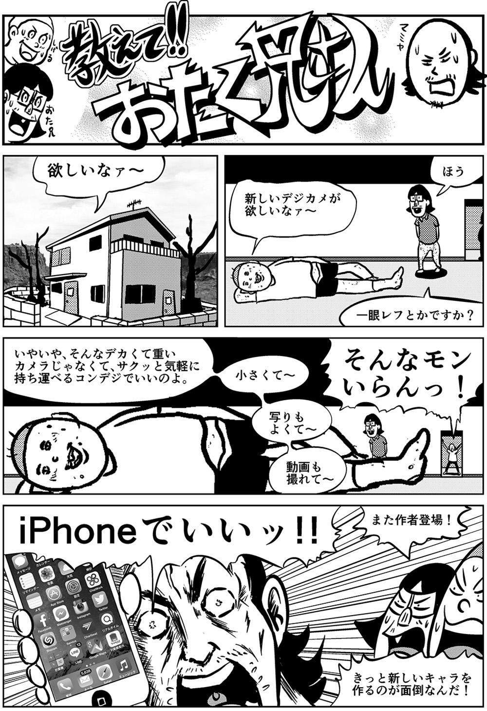 otani-iphone1