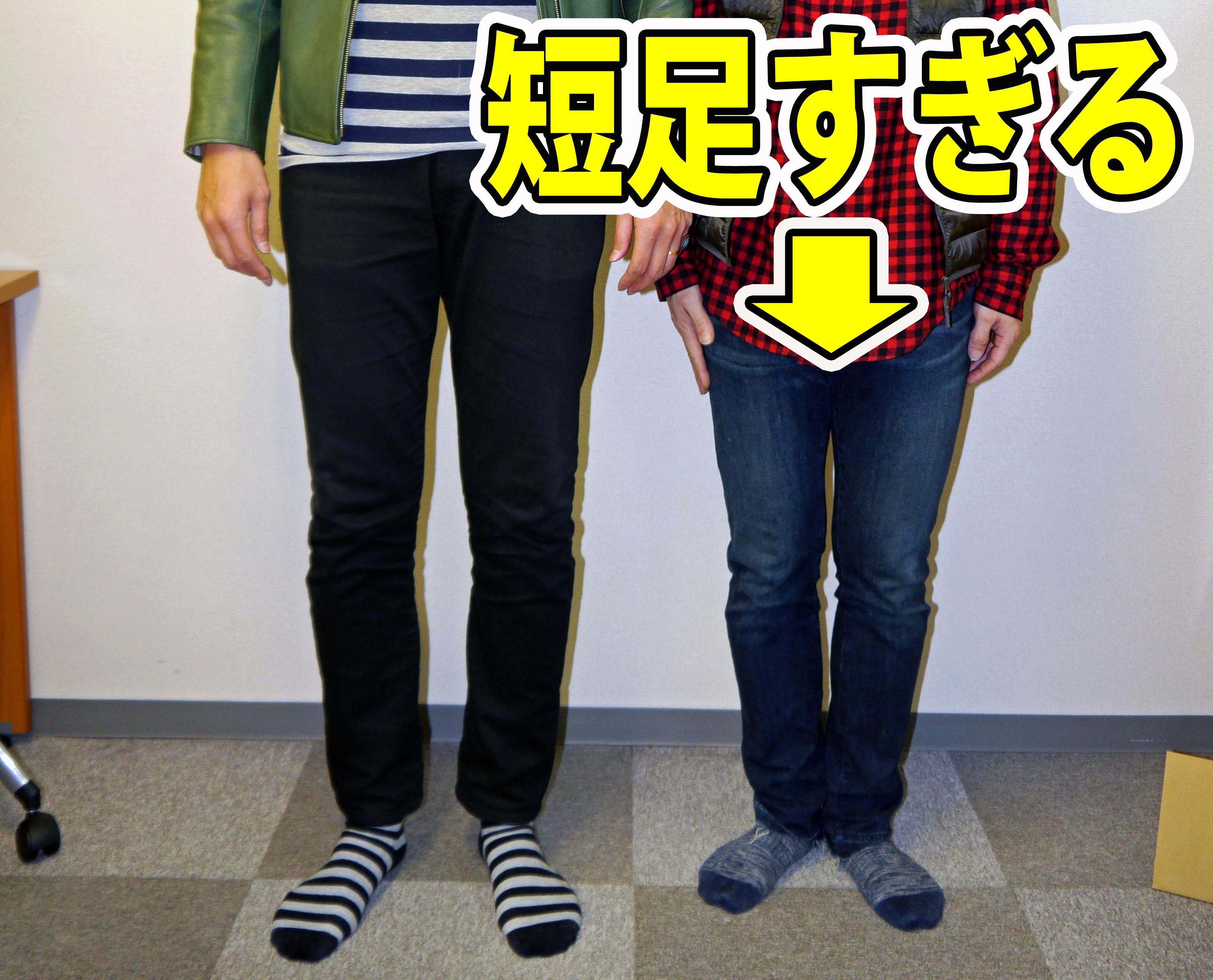 人 短い 足 が