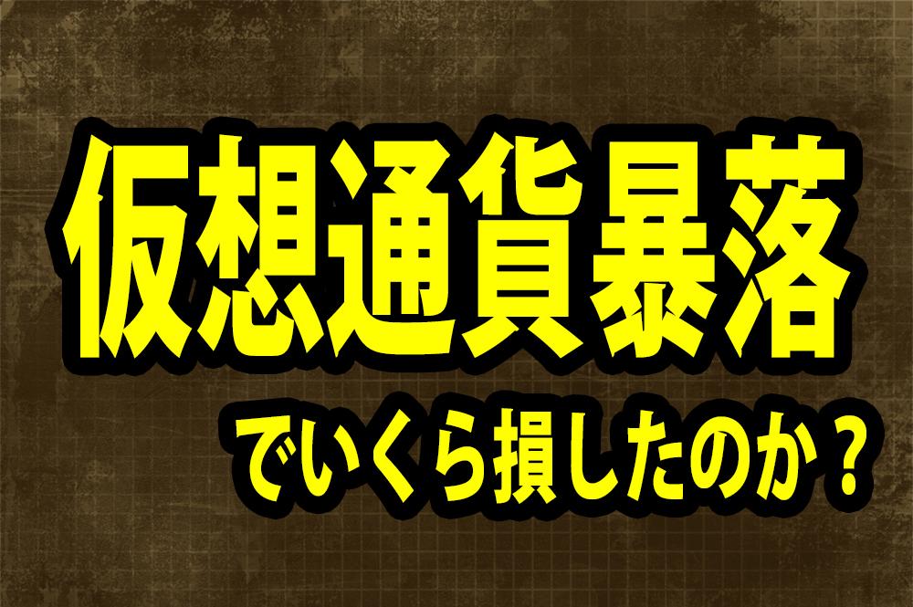 ビットコイン(1BTC)いくらから買える?最小取引単位「Satoshi」とは?