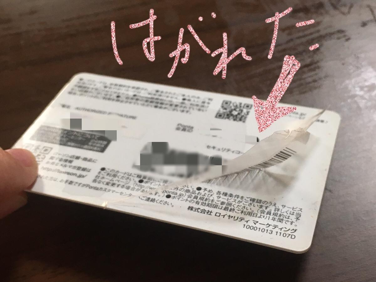 電話 ポンタ 変更 カード 番号