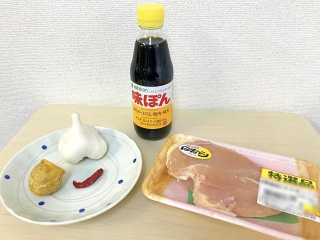鶏肉 味 ぽん