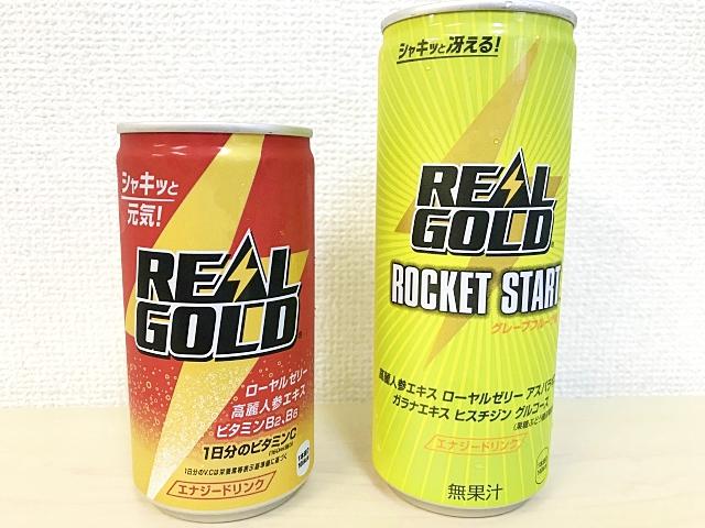 成分 リアル ゴールド
