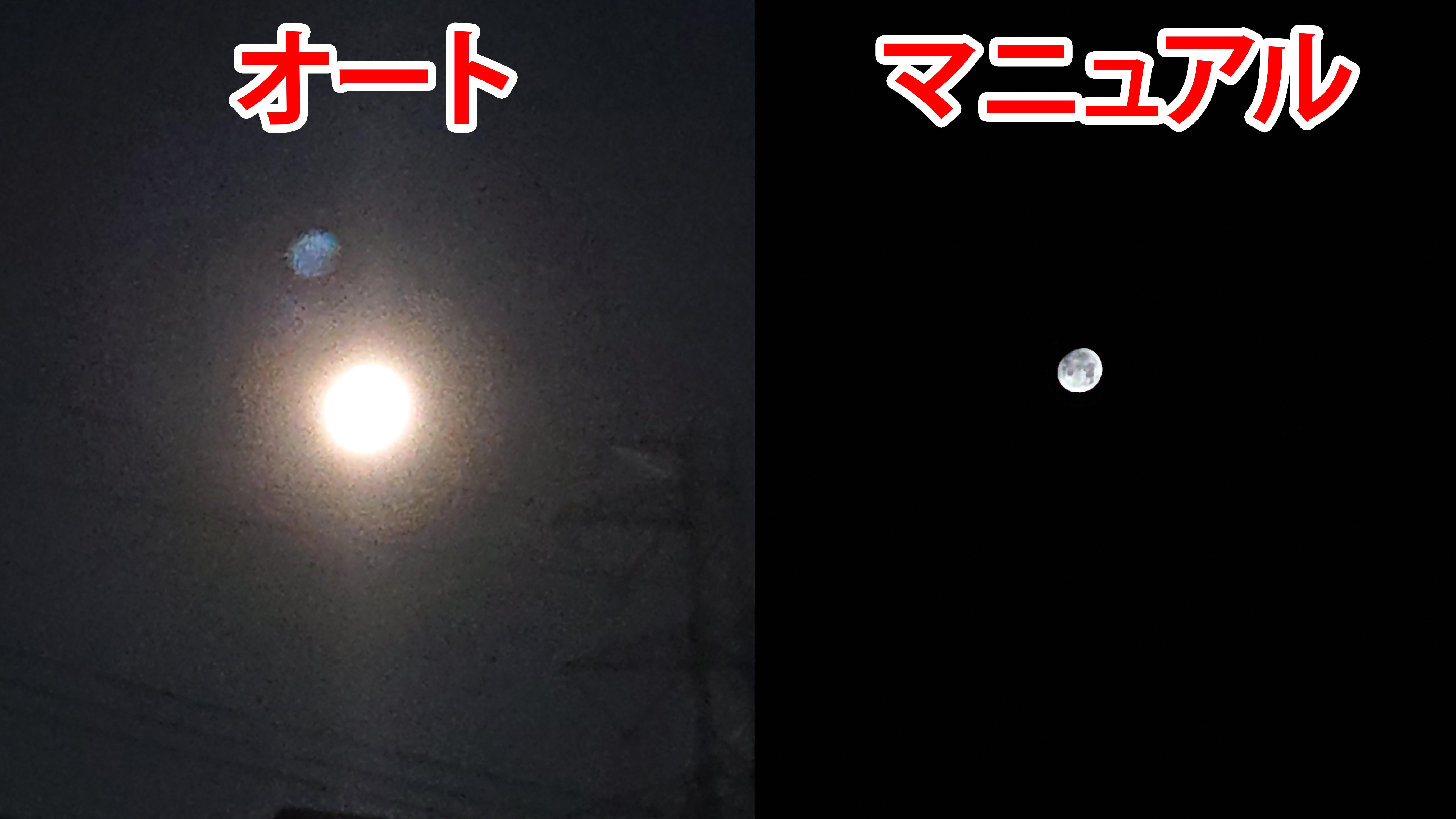 大きい 今日 の 月
