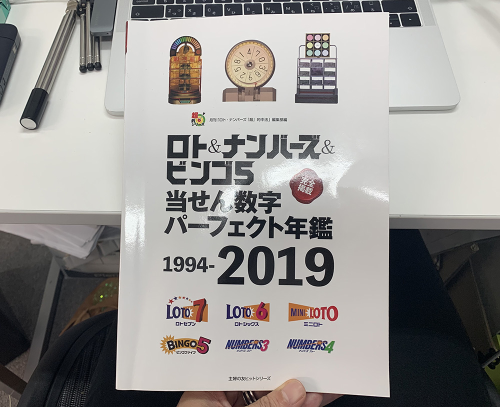 6 金額 ロト 当選