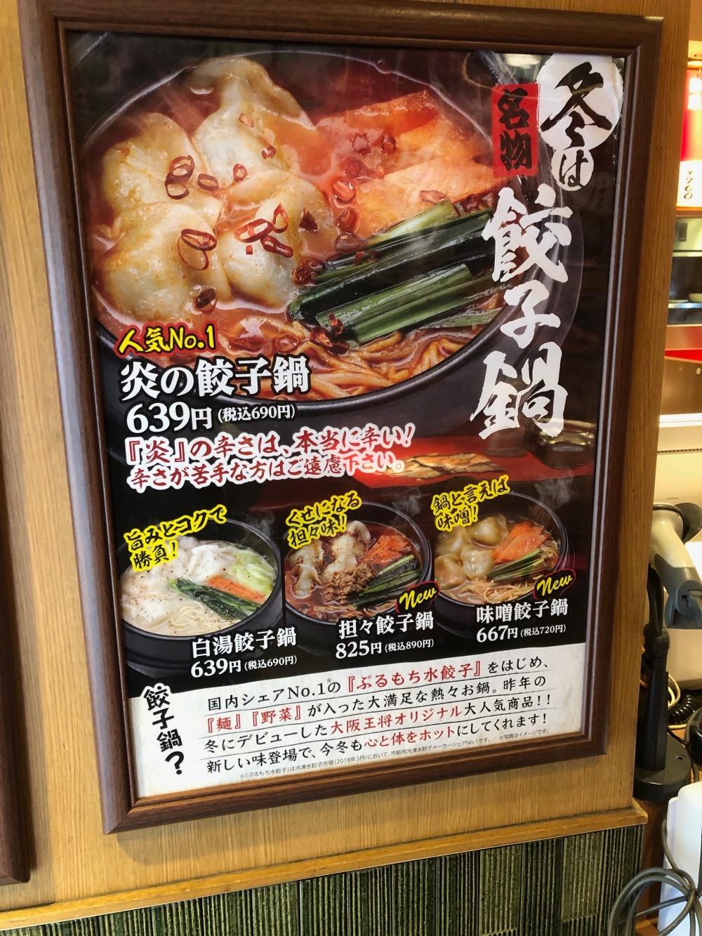 王将 の 王将 大阪 餃子