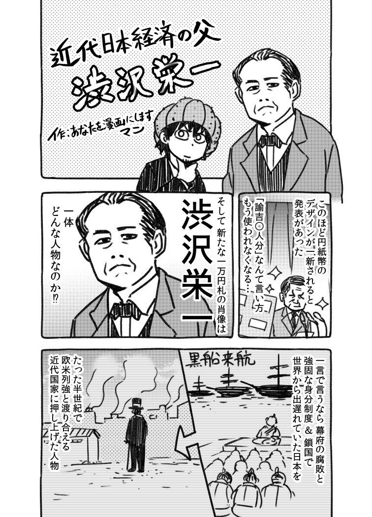 栄一 渋沢