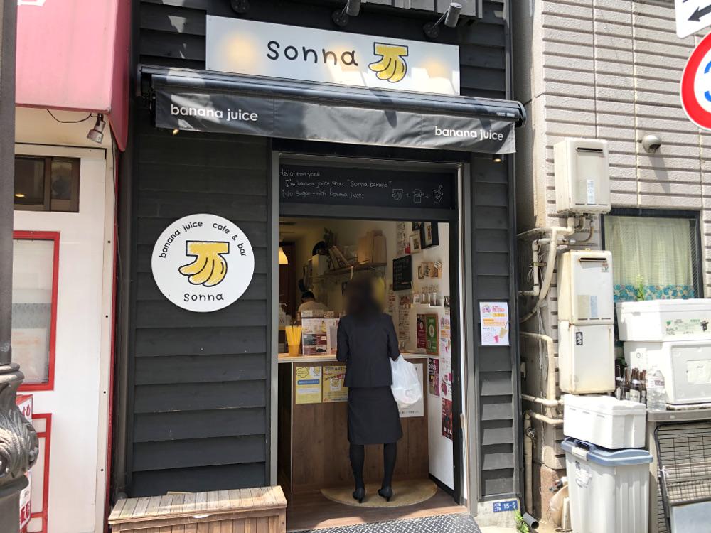 専門 店 ジュース バナナ