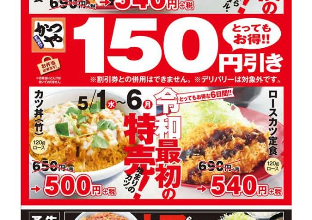 円 引き 150 かつや