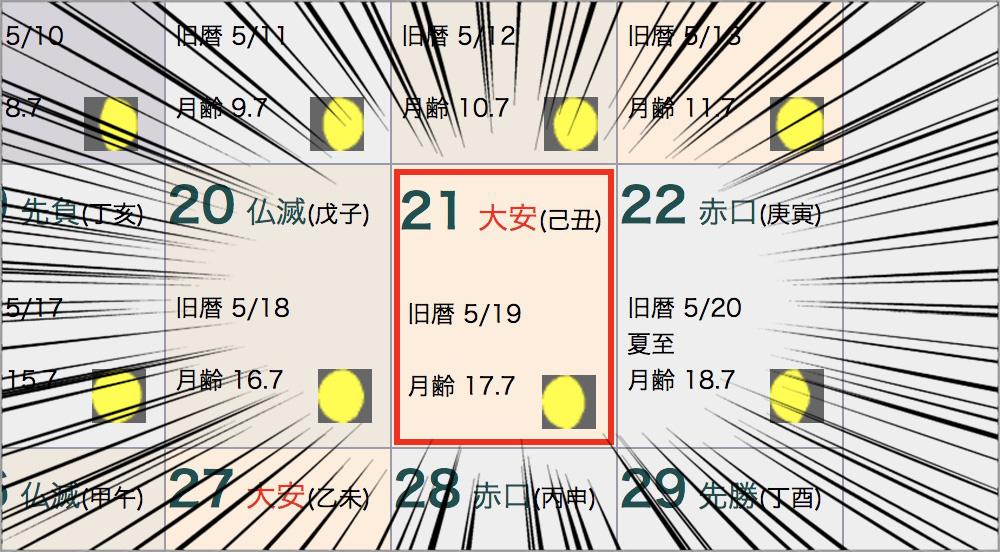 カレンダー 2019 7 月 曜日 六