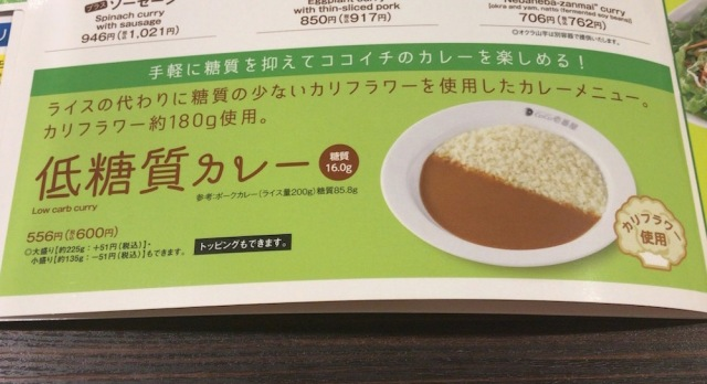 低糖 カレー ココイチ 質