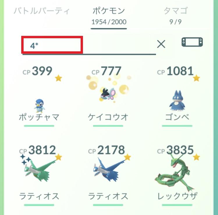 値 サイト ポケモン go 個体