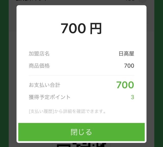 日高屋 クレジットカード