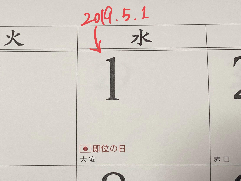 何 日 月 は 2 23 日 の