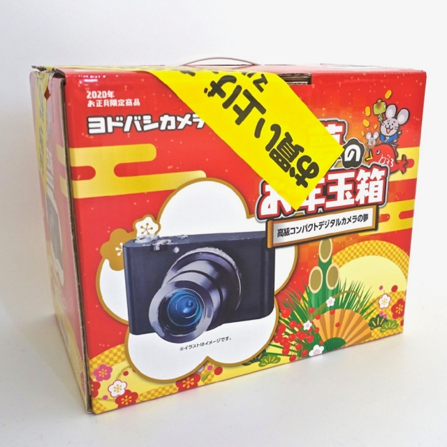 2020 福袋 ヨドバシ 中身 カメラ