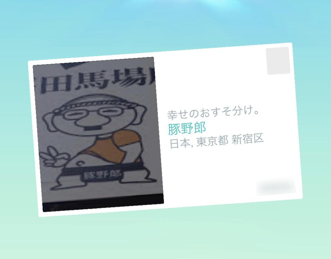 ギフト ポケモン フレンド go