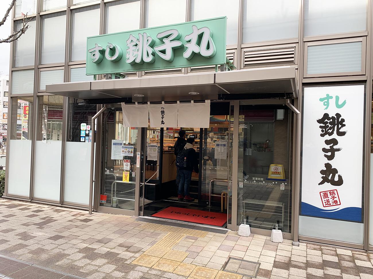 店舗 銚子 丸