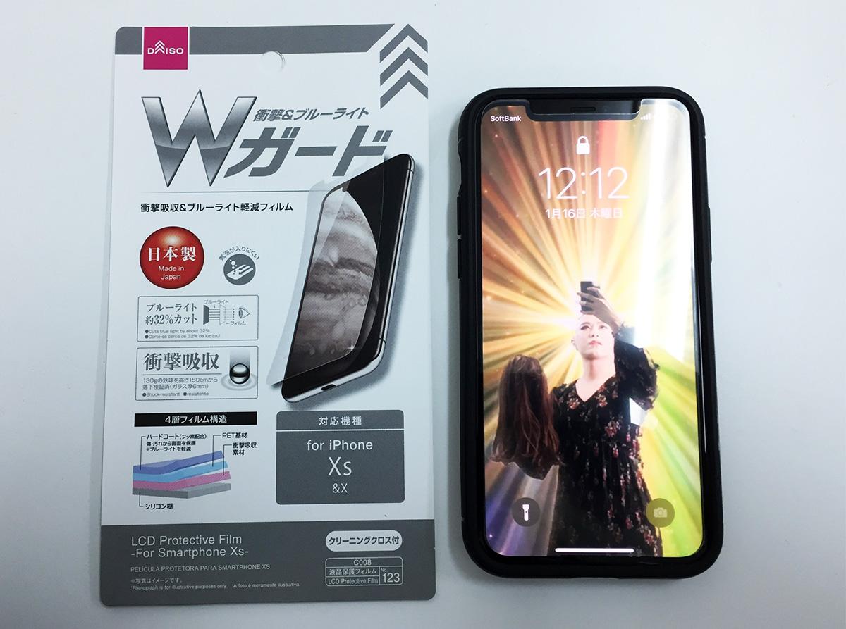 フィルム ダイソー iphone11