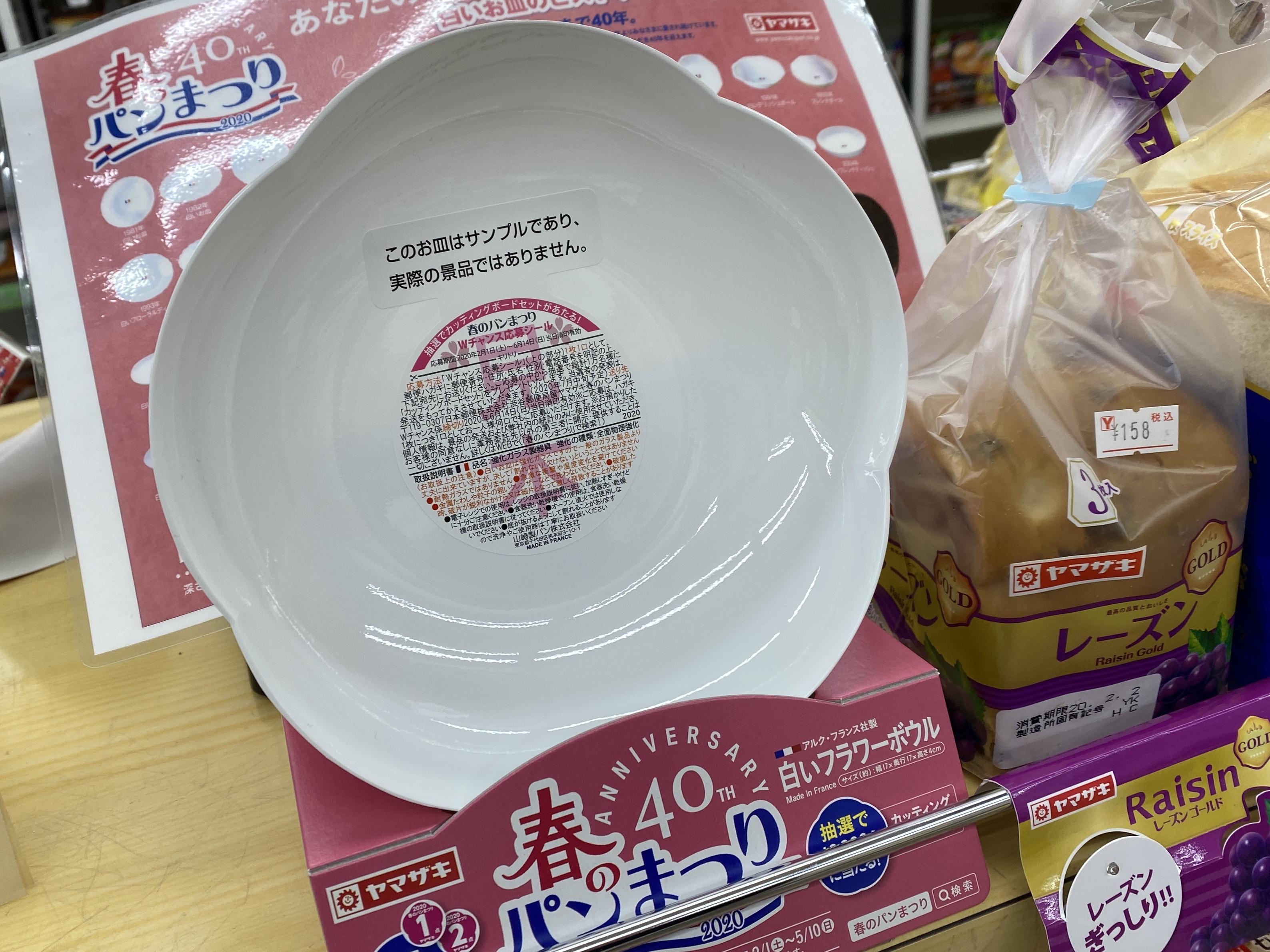 祭り 2020 春の パン ヤマザキ