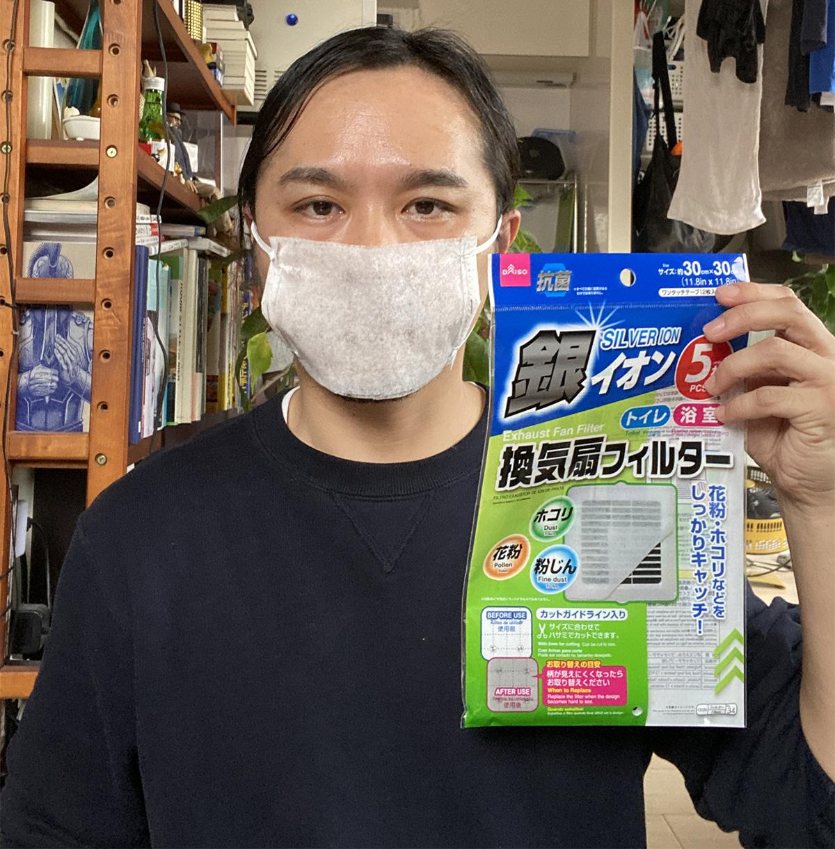 換気扇フィルター マスク 安全性