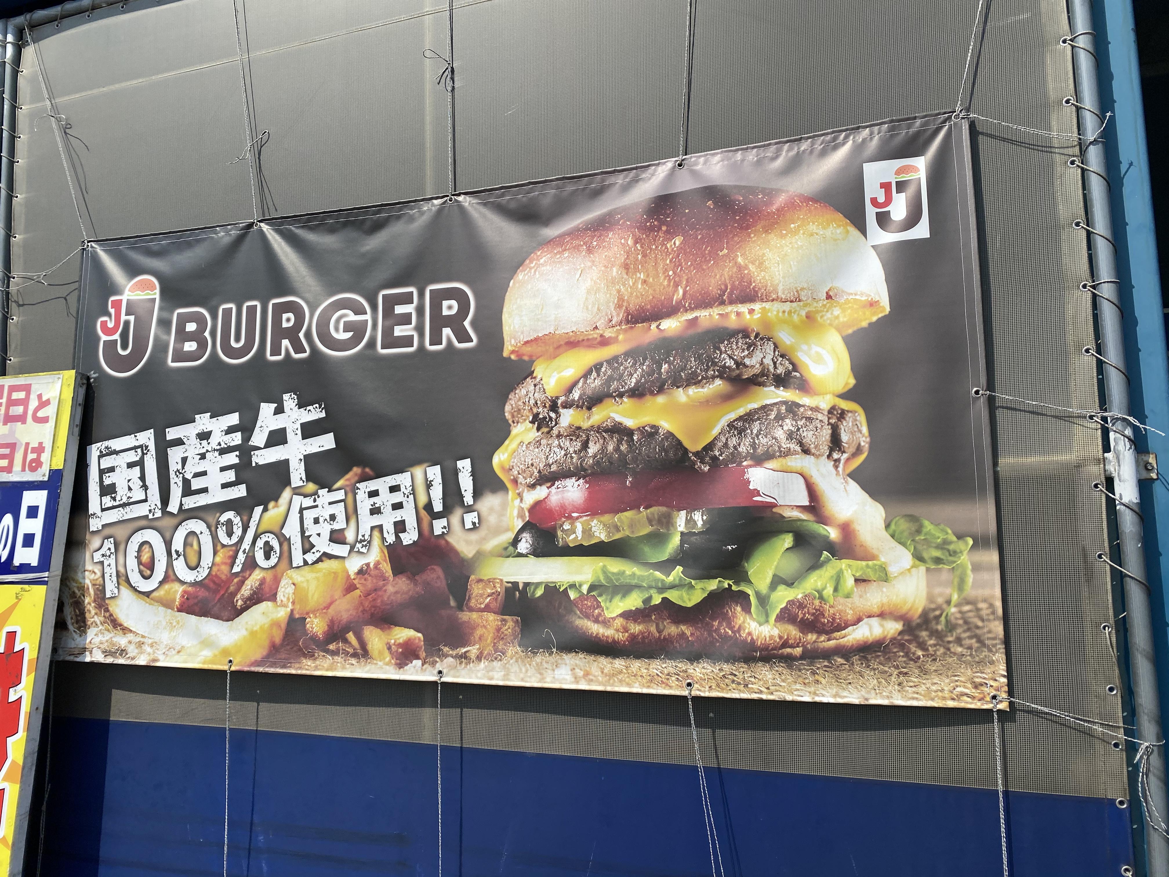 バーガー jj