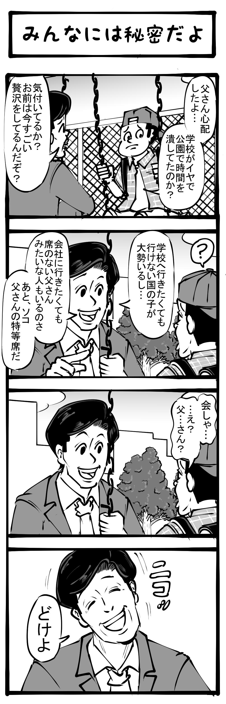 既得権益】目を覚ませ日本人! 贅沢という心の病! 四コマサボタージュ ...