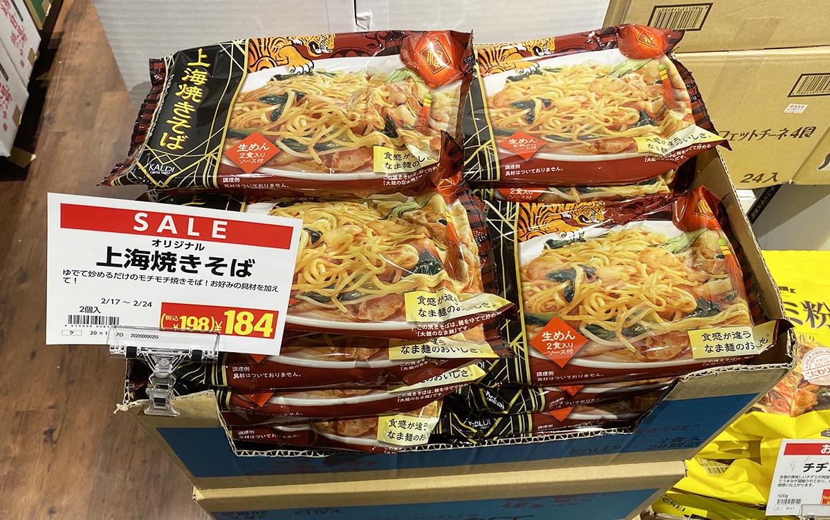 焼きそば レシピ 上海