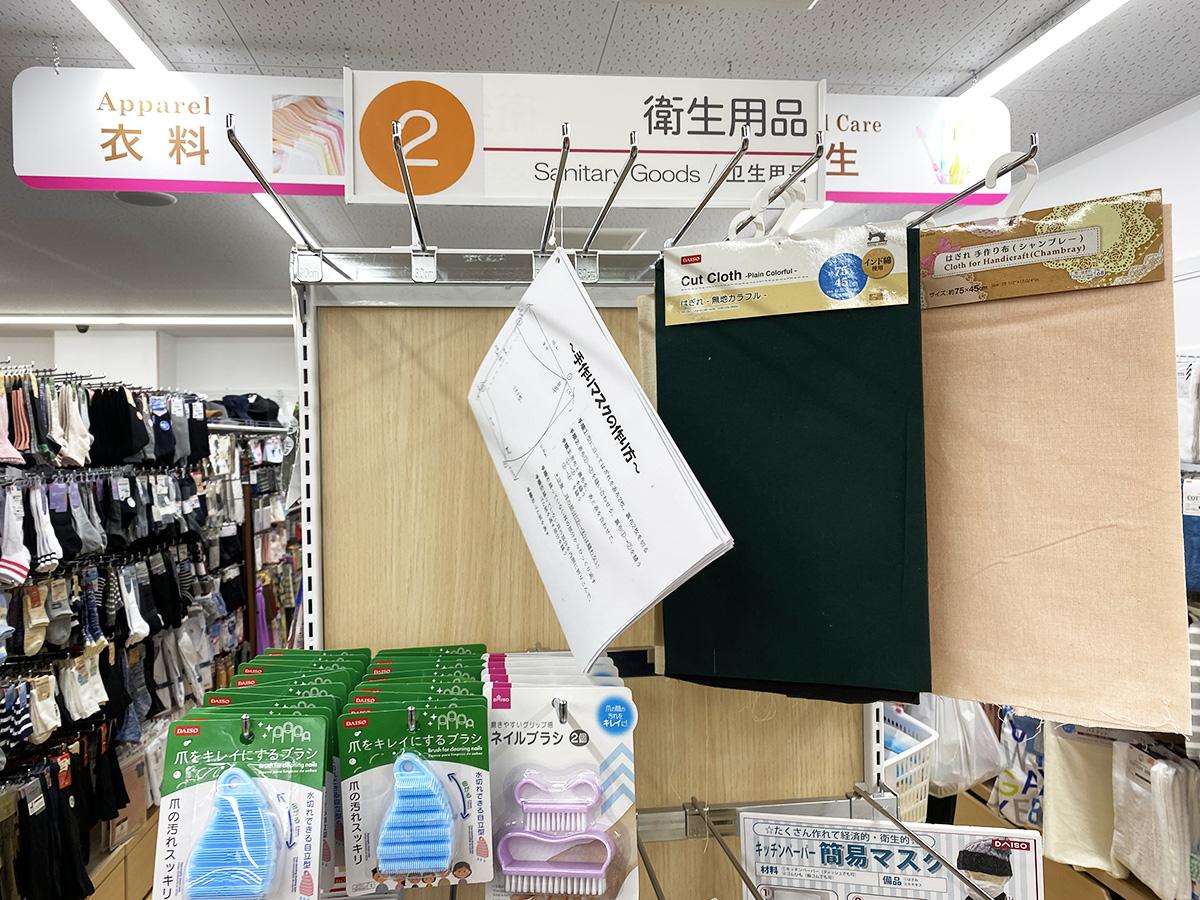 売り切れ ダイソー マスク