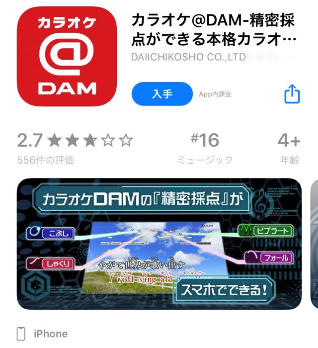 カラオケ dam 家