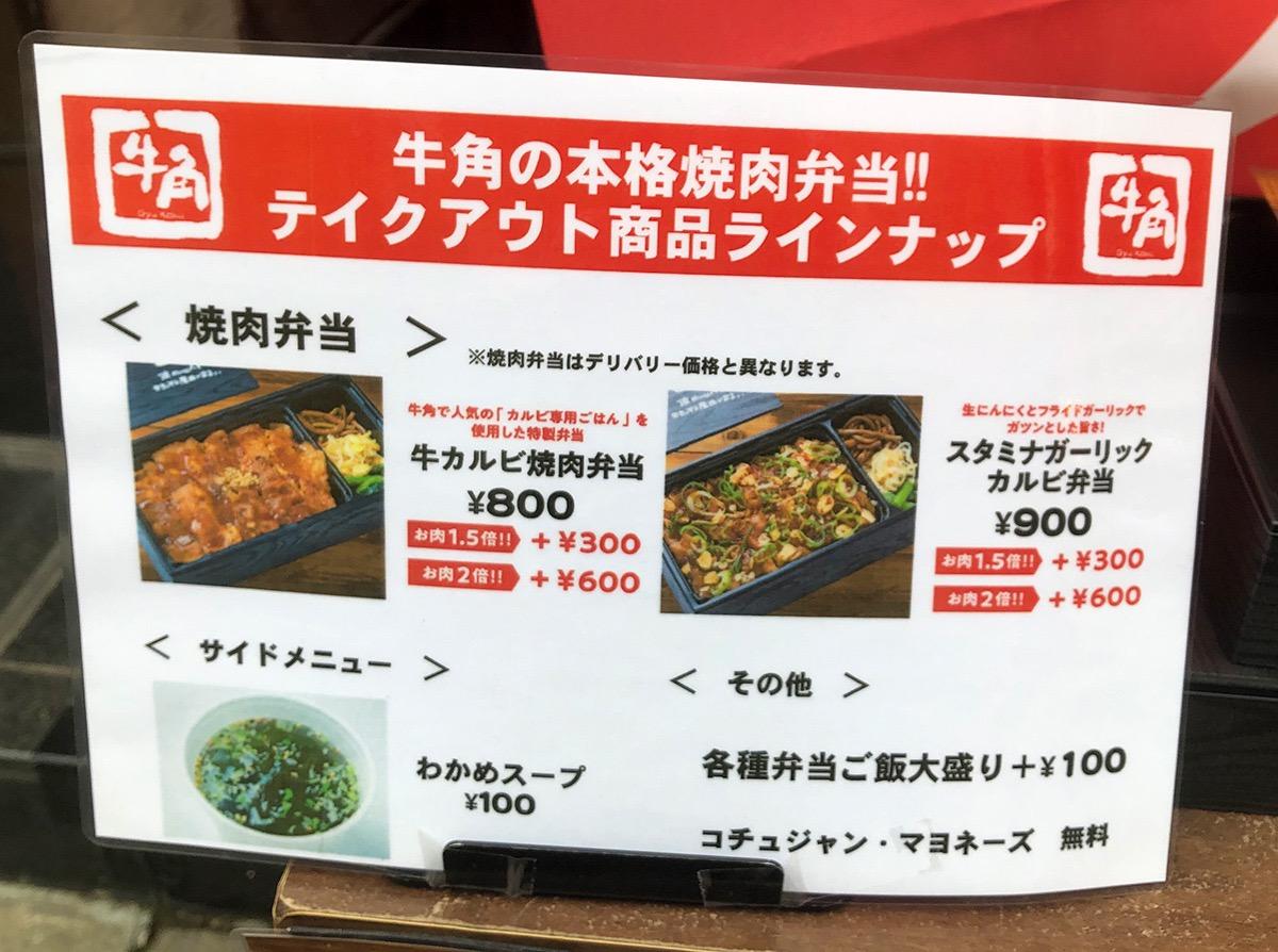 弁当 牛角 焼肉
