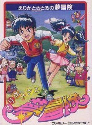 Erika and Satoru