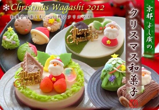 wagashi top